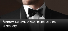 бесплатные игры с джентльменами по интернету