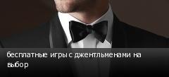 бесплатные игры с джентльменами на выбор