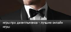 игры про джентльменов - лучшие онлайн игры