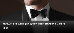 лучшие игры про джентльменов на сайте игр