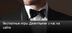 бесплатные игры Джентльмен у нас на сайте