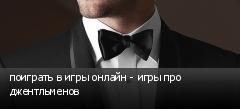 поиграть в игры онлайн - игры про джентльменов