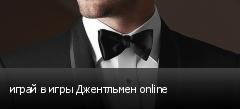 играй в игры Джентльмен online