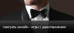 поиграть онлайн - игры с джентльменами