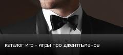каталог игр - игры про джентльменов