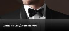 флеш игры Джентльмен
