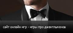 сайт онлайн игр - игры про джентльменов