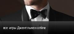 все игры Джентльмен online