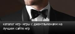 каталог игр- игры с джентльменами на лучшем сайте игр