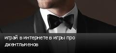 играй в интернете в игры про джентльменов