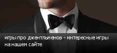 игры про джентльменов - интересные игры на нашем сайте