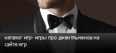 каталог игр- игры про джентльменов на сайте игр