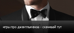 игры про джентльменов - скачивай тут