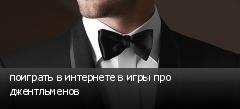 поиграть в интернете в игры про джентльменов