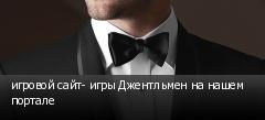 игровой сайт- игры Джентльмен на нашем портале