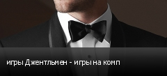 игры Джентльмен - игры на комп