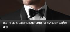 все игры с джентльменами на лучшем сайте игр