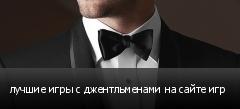лучшие игры с джентльменами на сайте игр