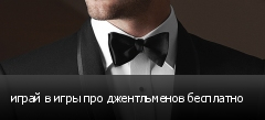 играй в игры про джентльменов бесплатно