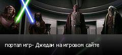 портал игр- Джедаи на игровом сайте