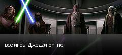 все игры Джедаи online
