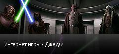 интернет игры - Джедаи