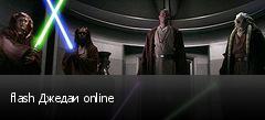 flash Джедаи online