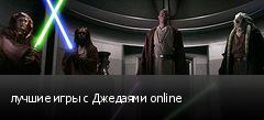 лучшие игры с Джедаями online