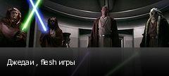Джедаи , flesh игры