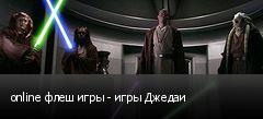 online флеш игры - игры Джедаи