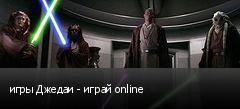 игры Джедаи - играй online