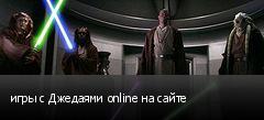 игры с Джедаями online на сайте