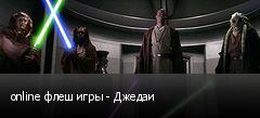 online флеш игры - Джедаи