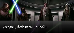 ������ , flash ���� - ������