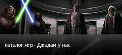 каталог игр- Джедаи у нас