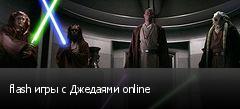 flash игры с Джедаями online