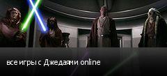все игры с Джедаями online