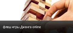 флеш игры Дженга online