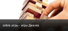 online игры - игры Дженга