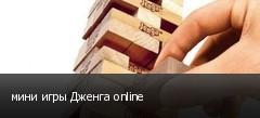 мини игры Дженга online
