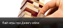flash игры про Дженгу online