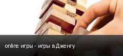 online игры - игры в Дженгу