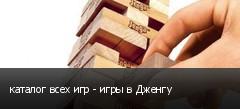 каталог всех игр - игры в Дженгу