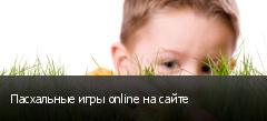 Пасхальные игры online на сайте