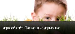 игровой сайт- Пасхальные игры у нас