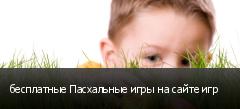 бесплатные Пасхальные игры на сайте игр