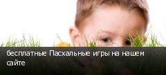 бесплатные Пасхальные игры на нашем сайте
