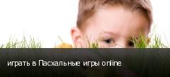 играть в Пасхальные игры online