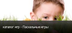 каталог игр - Пасхальные игры