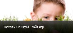 Пасхальные игры - сайт игр